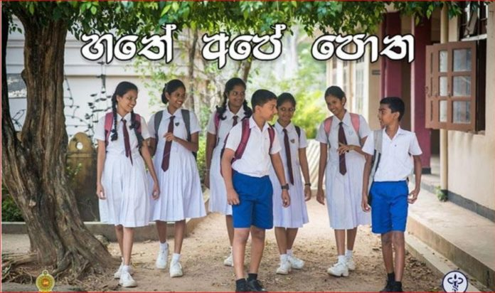 Book Hathe Ape Potha Sexual Education in Sri Lanka School Students
