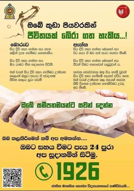 Suicide Prevention SL Lifelines in Sri Lanka