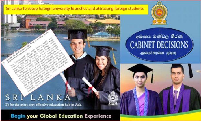 Sri Lanka to setup foreign university branches universities