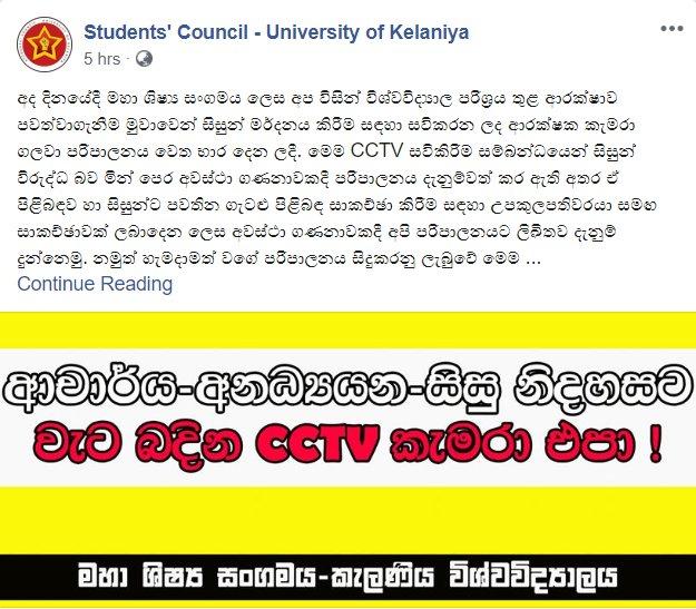 Kelaniya University CCTV