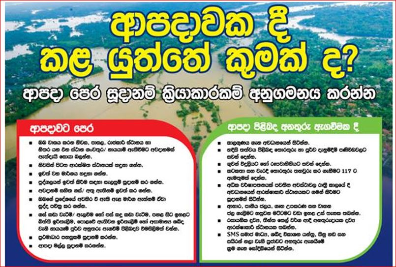 Disaster Management Sri Lanka Safety Tips Weather Alerts Monsoon Floods