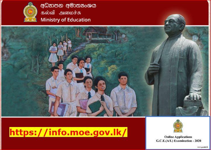 Sri Lanka O/L Students apply for A/L School online Education Ministry website www.moe.gov.lk