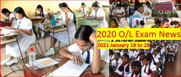 2020 O/L Exam dates postponed to 2021 January 18 to 28