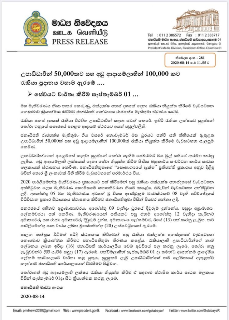 This image has an empty alt attribute; its file name is Graduates-Employement-Program-Sri-Lanka-Gazette-734x1024.jpg