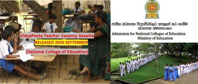 2020 Vidya Peeta Gazette Release National College of Education AL 2018 Gazette released teacher vacancies Sri Lanka