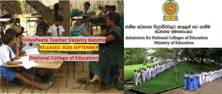2020 Vidya Peeta Gazette Release National College of Education AL 2018 Gazette released teacher vacancies Sri Lanka