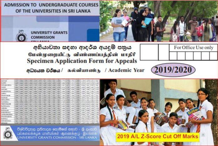University Admission Appeals send before deadline