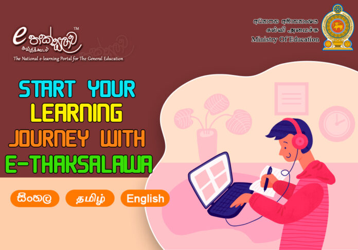 Project to provide free online education to all children through e-Thaksalawa accelerated
